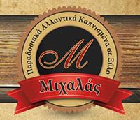 Λογότυπο Μιχαλάς Κερκυραϊκά Αλλαντικά