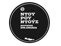 Ντουρουντούς Φούρνος Σφακιά Logo