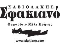Μέλι Σαβιολάκης Κρήτη