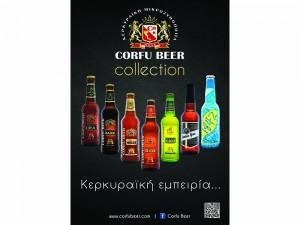 Corfu Beer Κερκυραϊκή Μικροζυθοποιία