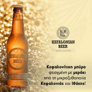 Μικροζυθοποιία Kefalonian Beer Κεφαλονιά Ιθάκη