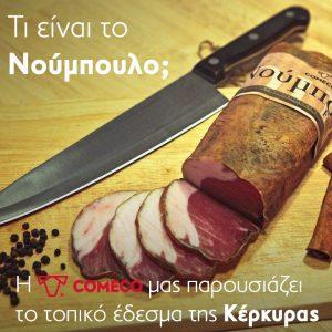 Τι είναι το νούμπουλο; Η Comeco μας παρουσιάζει το τοπικό έδεσμα της Κέρκυρας - ΝΟΜΗ