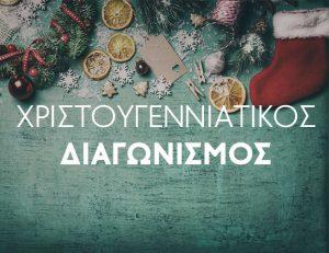 ΝΟΜΗ Διαγωνισμός Χριστούγεννα 2016