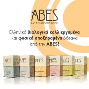 ABES Ελληνικά Βιολογικά Βότανα Λιβαδειά