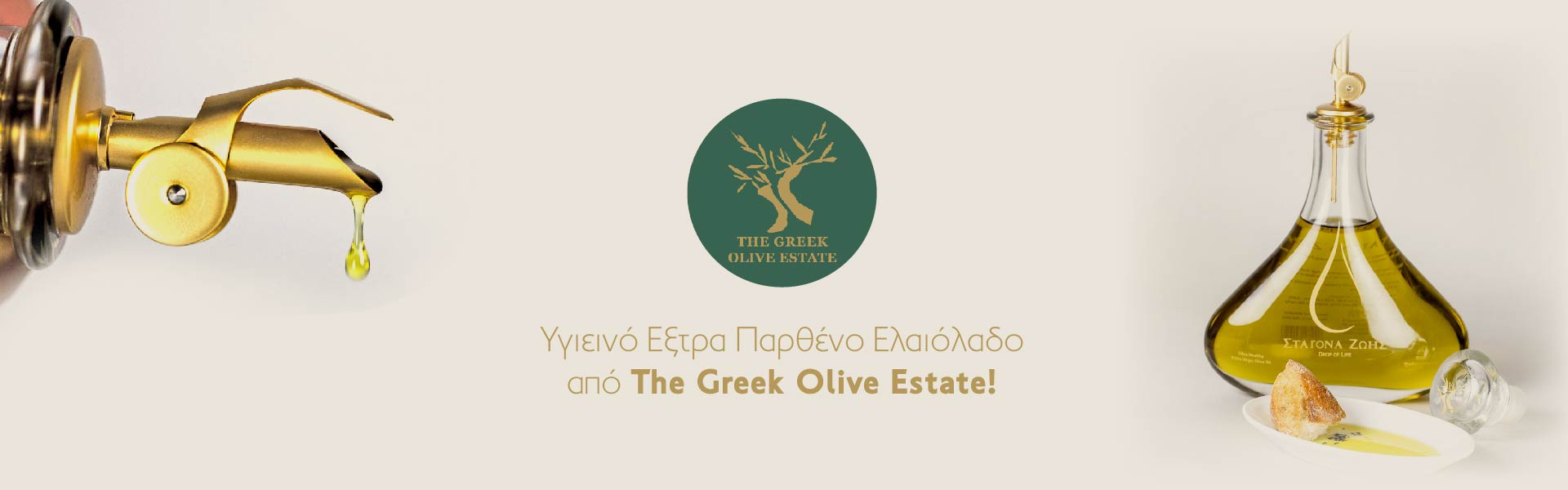 The Greek Olive Estate Υγιεινό Εξτρα Παρθένο Ελαιόλαδο Κηφισιά