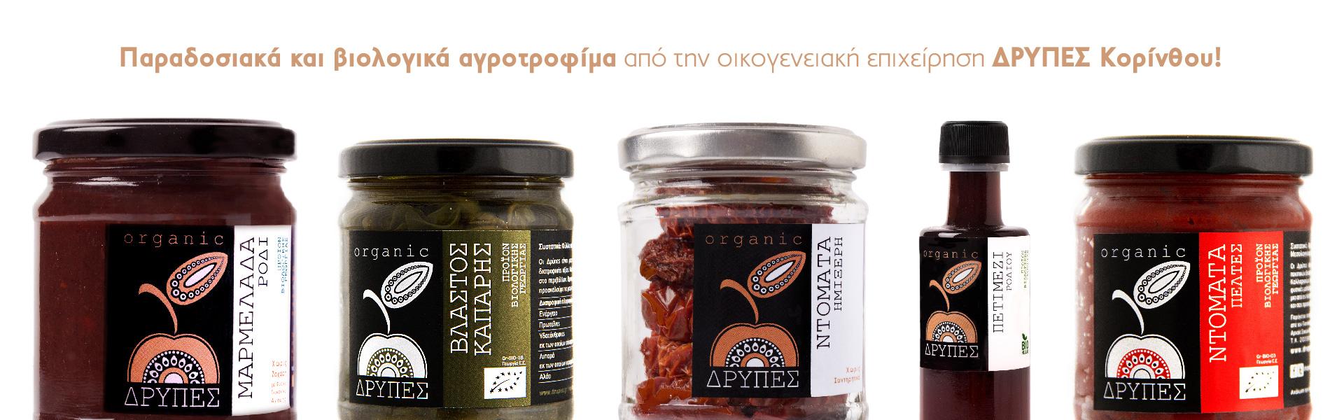 Δρύπες Βιολογικά και παραδοσιακά προϊόντα Κορινθία