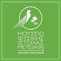 ΜΟΥΣΕΙΟ-ΦΥΣΙΚΗΣ-ΙΣΤΟΡΙΑΣ-ΜΕΤΕΩΡΩΝ-Logo
