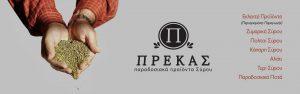 πρέκας-παραδοσιακά-προϊόντα-σύρου-νομή-syros-traditional-products-prekas-nomee-foods-5