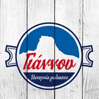 Γιάννου-Βιοτεχνία-Γάλακτος-logo