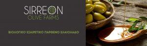 εξαιρετικό-παρθένο-ελαιόλαδο-βιολογικό-νομή-extra-virgin-olive-oil-organic-sirreon-nomee-foods-12