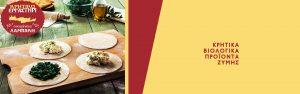 κρητικά-βιολογικά-προϊόντα-ζύμης-κρητικό-εργαστήρι-οικογένεια-λαμπάκη-νομή-cretan-organic-dough-products-deli-creta-lampakis-family-nomee-foods-3