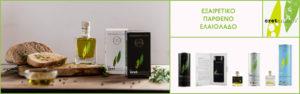εξαιρετικό-παρθένο-ελαιόλαδο-νομή-extra-virgin-olive-oil-cretanthos-nomee-foods-3